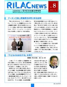 RILAC NEWS 08 PDF