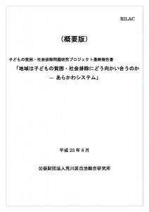 概要版PDF