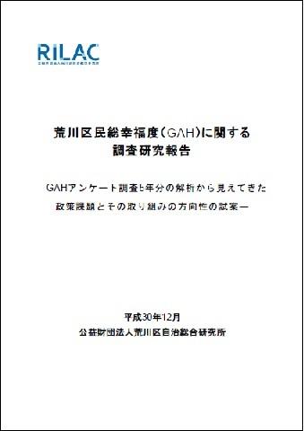 荒川区民総幸福度(GAH)に関する調査研究報告