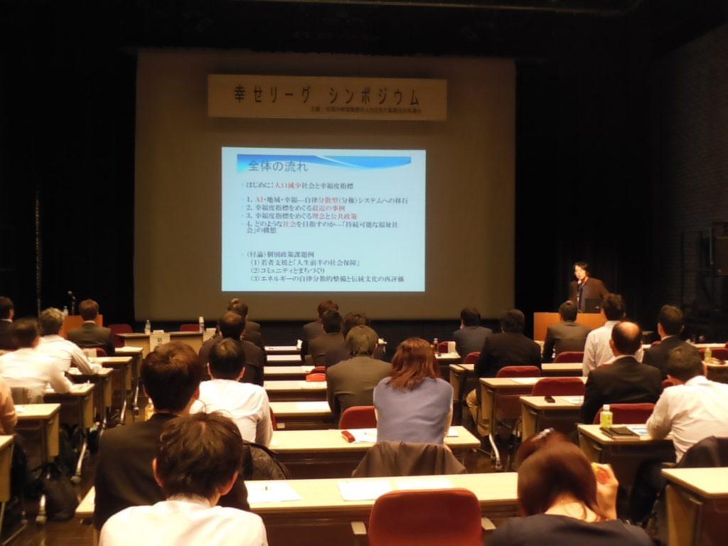 シンポジウム_講演