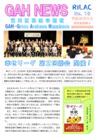 GAH NEWS no.18 PDF