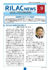 RILAC NEWS 09 PDF