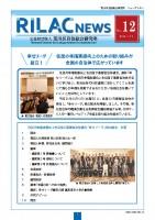 RILAC NEWS 12 PDF