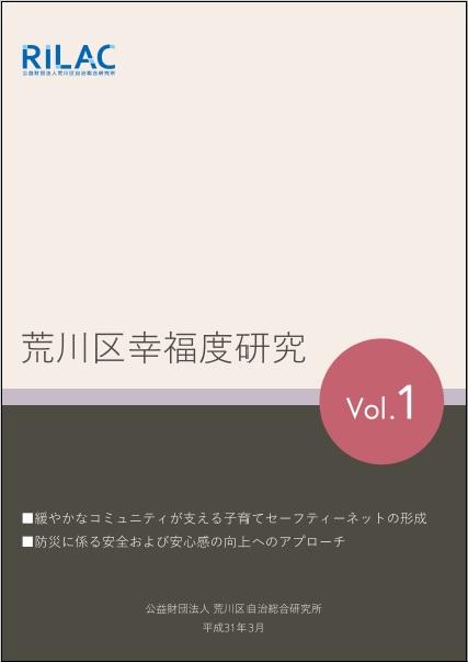 荒川区幸福度研究Vol.1