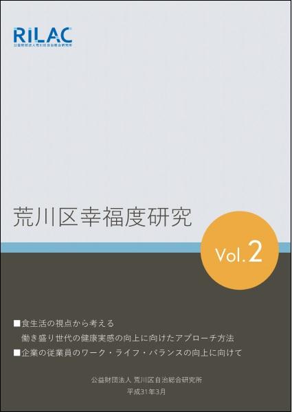 荒川区幸福度研究Vol.2