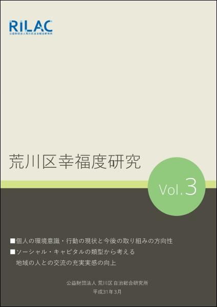 荒川区幸福度研究Vol.3
