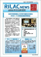 ★RILACNEWS21号(表紙)