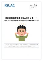 GAHレポートvol.3 確定版のサムネイル