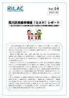 ★GAHレポート(vol.4)【確定版】のサムネイル